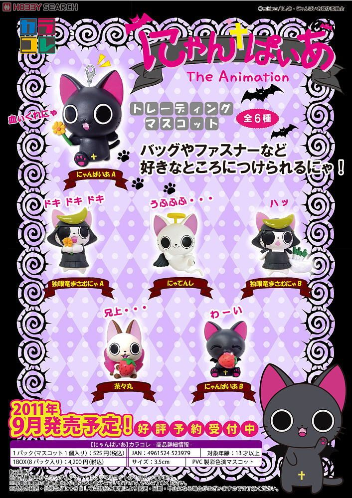 charm chachamaru movic colorfull_collection nyanpire the_gothic_world_of_nyanpire dokuganryu_masamunya nyantenshi