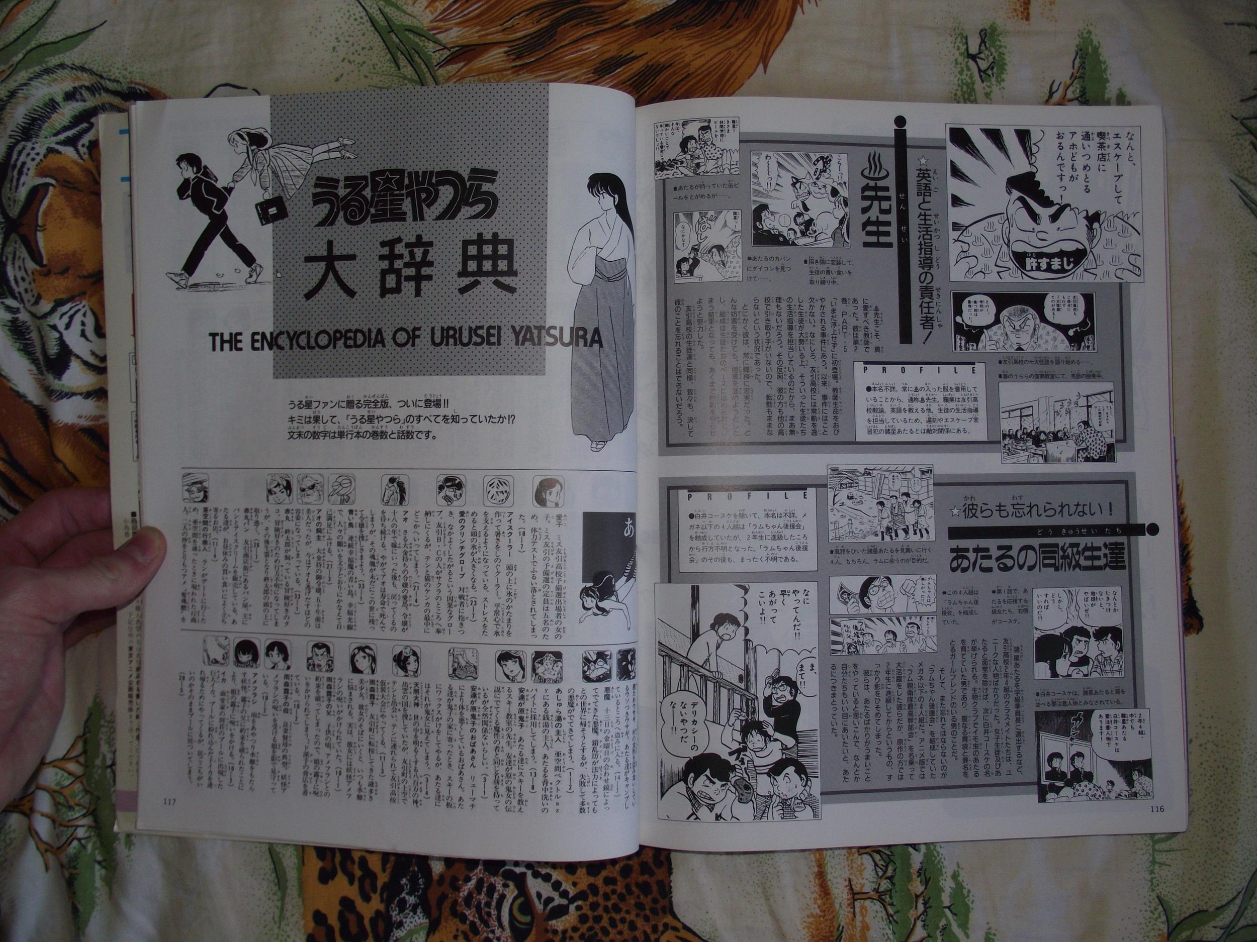urusei_yatsura takahashi_rumiko artbook shogakukan