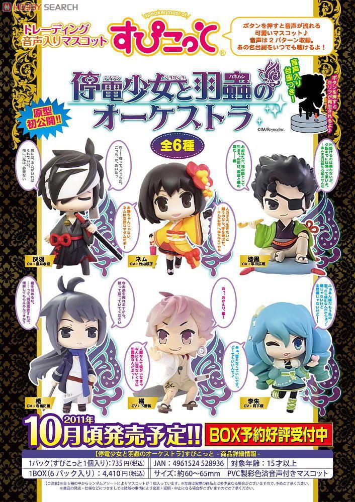 haibane tachibana nemu movic rishu voice_mascot teiden_shoujo_to_hanemushi_no_orchestra shikkoku hitsugi