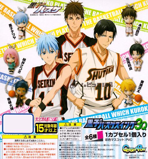 bandai swing kuroko_no_basket kuroko_tetsuya kise_ryouta takao_kazunari aomine_daiki kiyoshi_teppei momoi_satsuki kuroko_no_basket_swing_3q