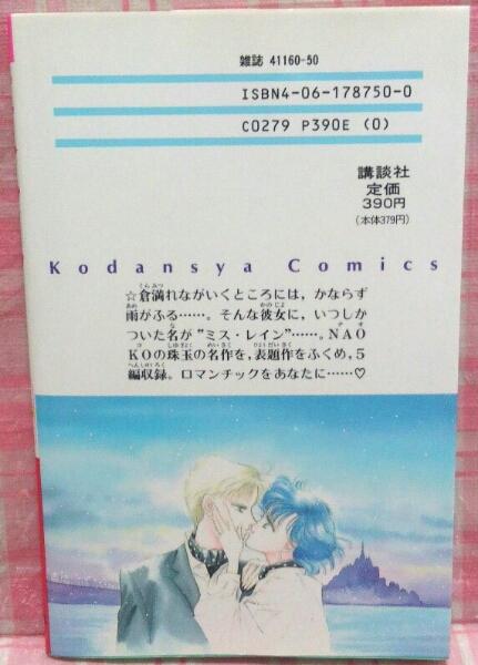 comics kodansha takeuchi_naoko miss_rain