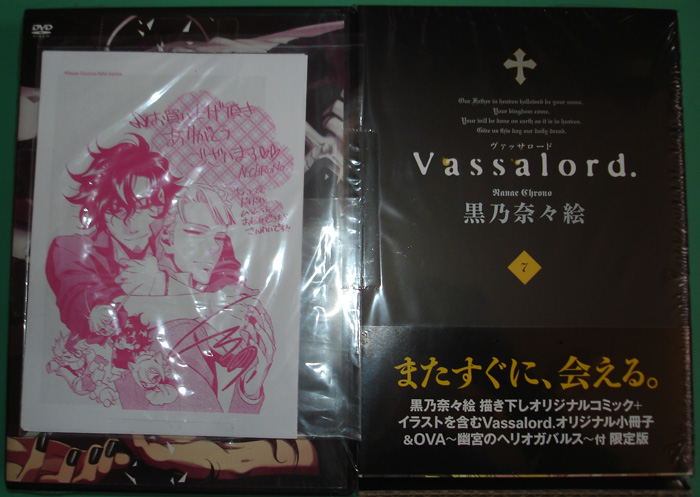 comics mag_garden chrono_nanae vassalord