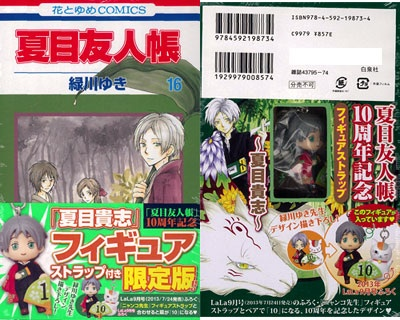 strap natsume_yuujinchou natsume_takashi hakusensha midorikawa_yuki