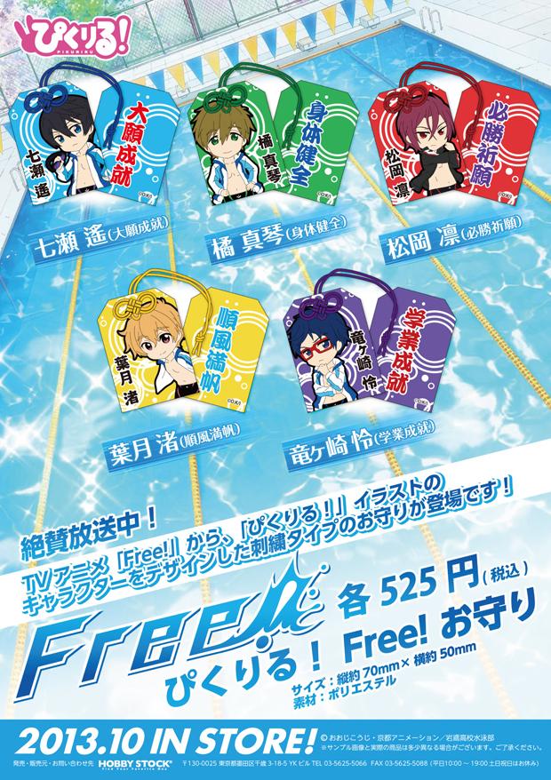 hobby_stock amulet pic-lil! nanase_haruka free! tachibana_makoto matsuoka_rin hazuki_nagisa ryuugazaki_rei