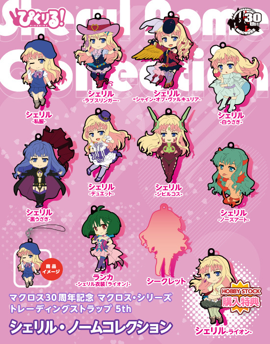 macross_frontier sheryl_nome ranka_lee hobby_stock rubber_strap pic-lil! pic-lil!_macross_series_trading_strap_5th