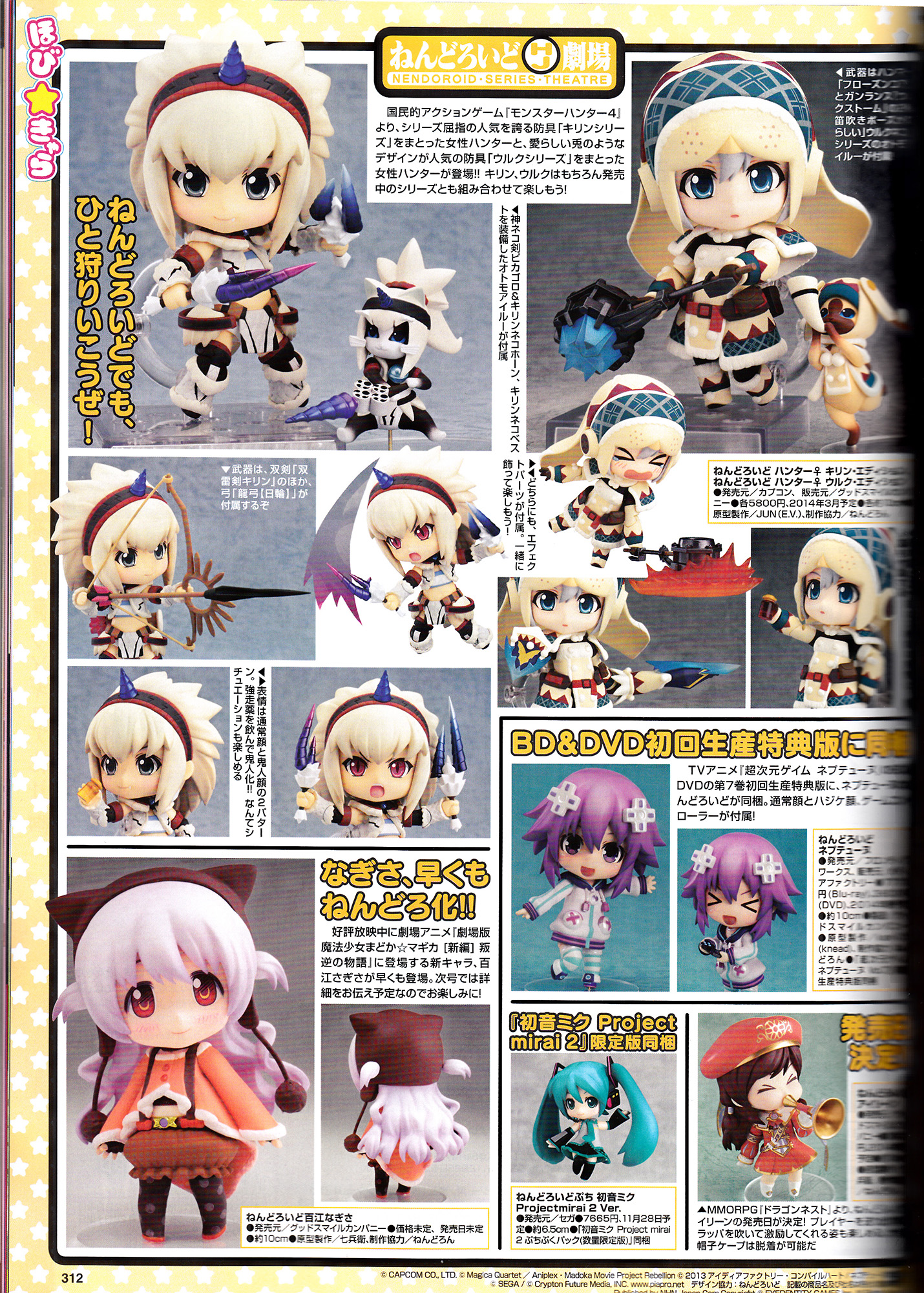 vocaloid nendoroid_petit sega nendoroid capcom hatsune_miku good_smile_company hunter airou nendoron ageta_yukiwo jun_(e.v.) crypton_future_media frontier_works neptune knead_k@z shirasaki_isao dragon_nest irine shichibee monster_hunter_4 eyedentity_games hatsune_miku_project_mirai_2 choujigen_game_neptune:_the_animation gekijouban_mahou_shoujo_madoka★magica:_hangyaku_no_monogatari momoe_nagisa