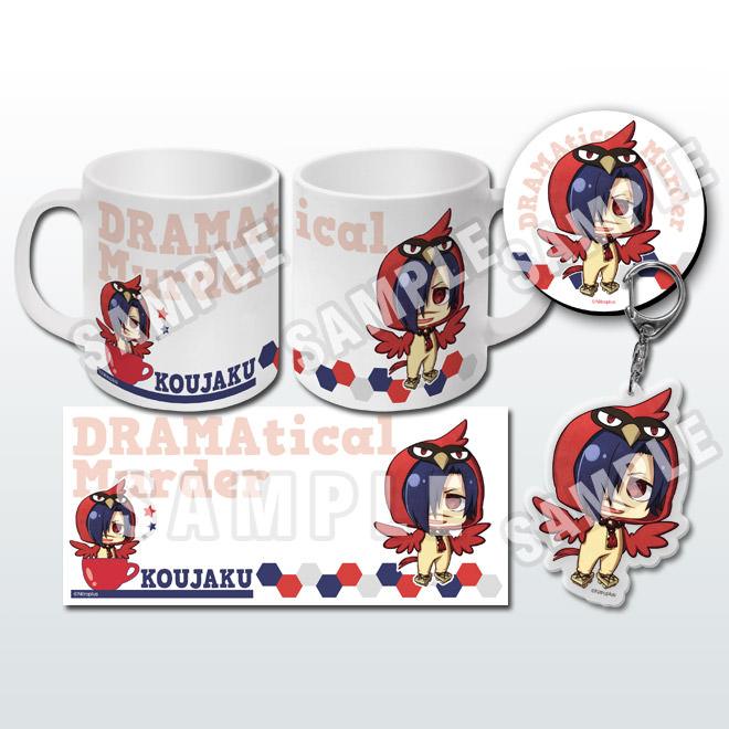 toy's_planning mug dramatical_murder koujaku yupon keyholder deka_keyholder coaster