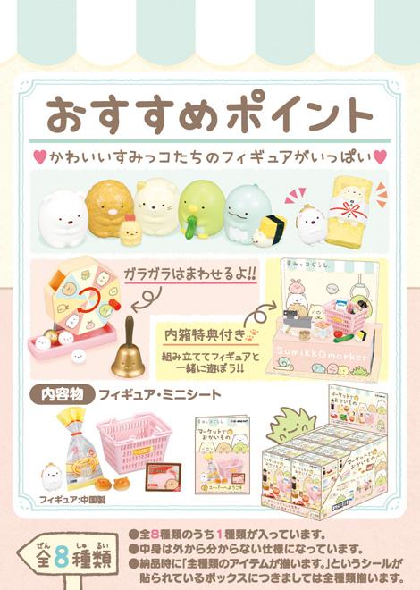 re-ment miniature san-x sumikko_gurashi sumikko_gurashi_market_de_okaimono