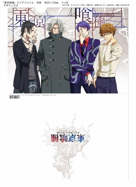 movic clear_file uta tokyo_ghoul yomo_renji nishio_nishiki tsukiyama_shuu