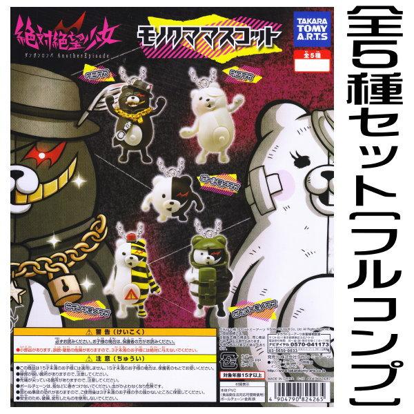 takara_tomy_a.r.t.s mascot_key_chain monokuma shirokuma spike_chunsoft kurokuma zettai_zetsubou_shoujo_danganronpa_another_episode