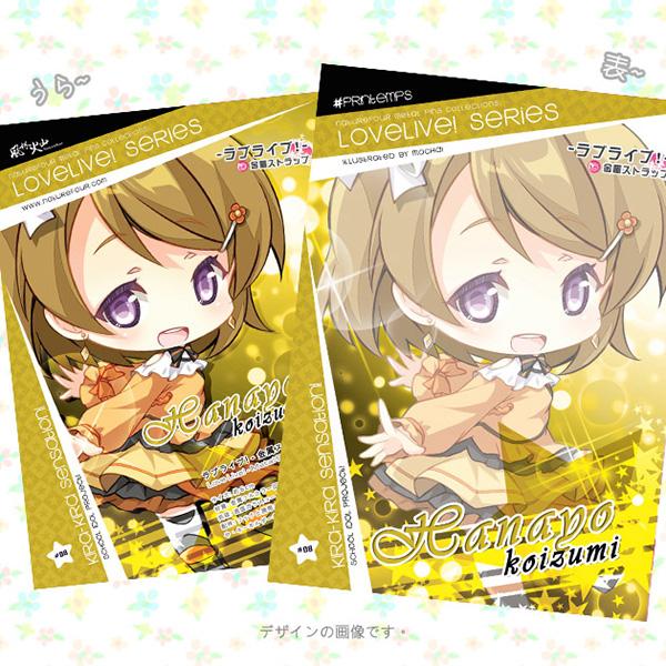 love_live!_school_idol_project mocha koizumi_hanayo metal_charm furinkazan doujin_goods naturefour_metal_pins_collections_lovelive!_series
