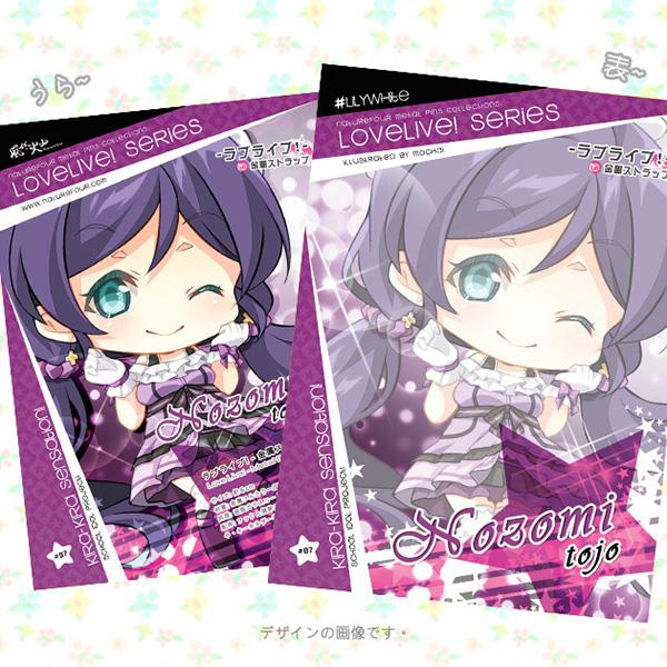 love_live!_school_idol_project mocha toujou_nozomi metal_charm furinkazan doujin_goods naturefour_metal_pins_collections_lovelive!_series