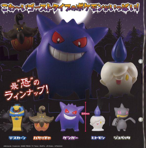 nintendo pocket_monsters takara_tomy_a.r.t.s desukarn hitomoshi gangar game_freak creatures_inc. bakeccha juppeta ghost_ippai_collection