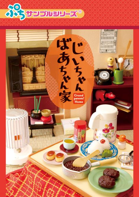 re-ment miniature puchi_sample_series grandma_&_grandpa's_house