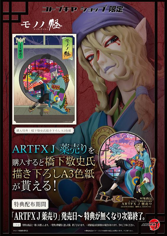 kotobukiya mononoke artfx_j itou_yoshinori kusuriuri