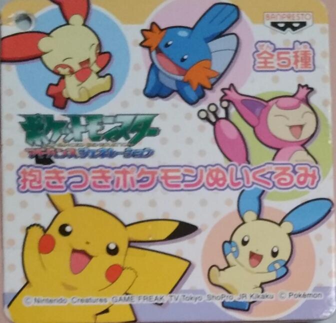"nintendo pikachu pocket_monsters banpresto minun plusle mizugorou eneko game_freak pocket_monsters_emerald creatures_inc. pocket_monsters_ruby pocket_monsters_sapphire ""embrace""_pokemon_plush"