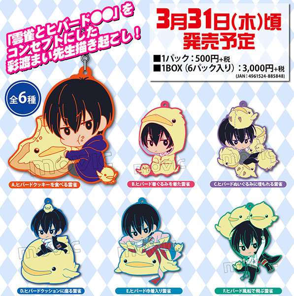 strap katekyou_hitman_reborn! movic rubber_strap hibari_kyouya hibird katekyou_hitman_reborn!_rubber_strap_collection