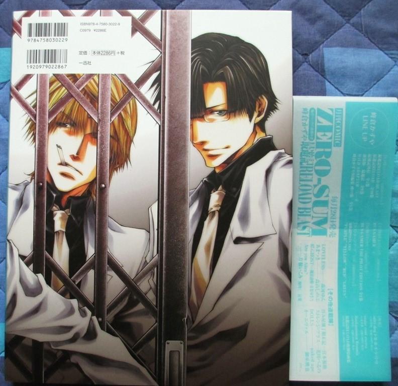 artbook wild_adapter ichijinsha minekura_kazuya saiyuki_gaiden saiyuki_reload bus_gamer hachi_no_su hard_cover