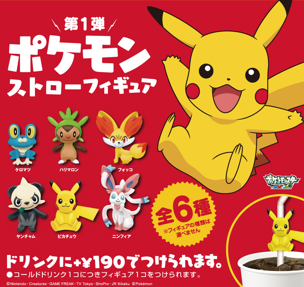 pikachu ninfia harimaron fokko keromatsu yancham pocket_monsters_xy_&_z kentucky_fried_chicken straw_figure