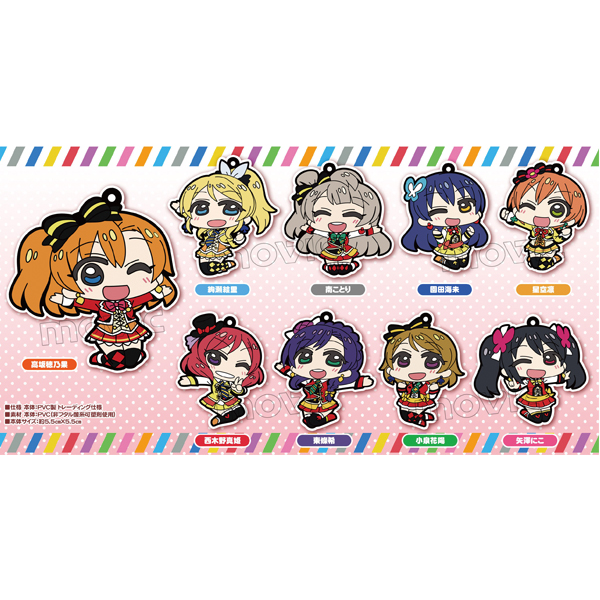 movic rubber_strap kousaka_honoka sonoda_umi koizumi_hanayo hoshizora_rin toujou_nozomi nishikino_maki yazawa_niko minami_kotori love_live!_the_school_idol_movie ayase_eli love_live!_the_school_idol_movie_rubber_strap_collection