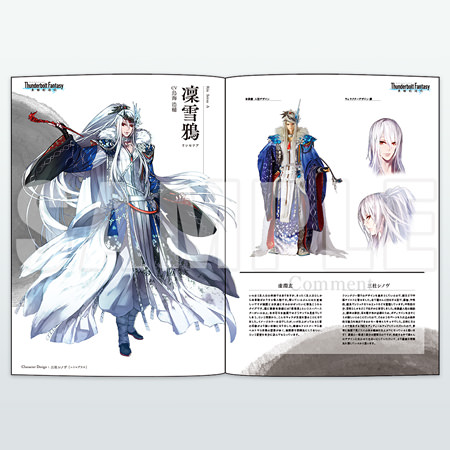 artbook nitroplus thunderbolt_fantasy_tourikenyuuki comic_market_90