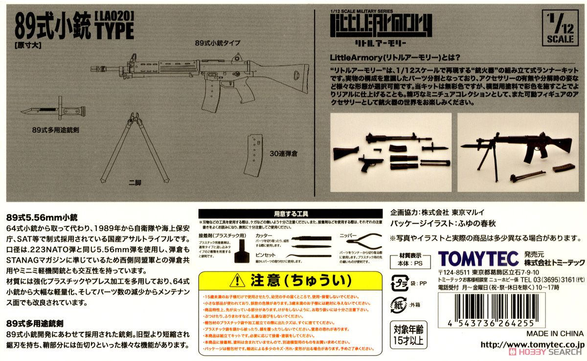 tomytec little_armory