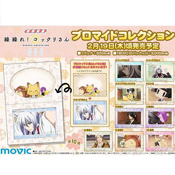 square_enix movic tama bromide gugure!_kokkuri-san endou_midori kokkuri-san shigaraki inugami ichimatsu_kohina gugure!_kokkuri-san_bromide_collection