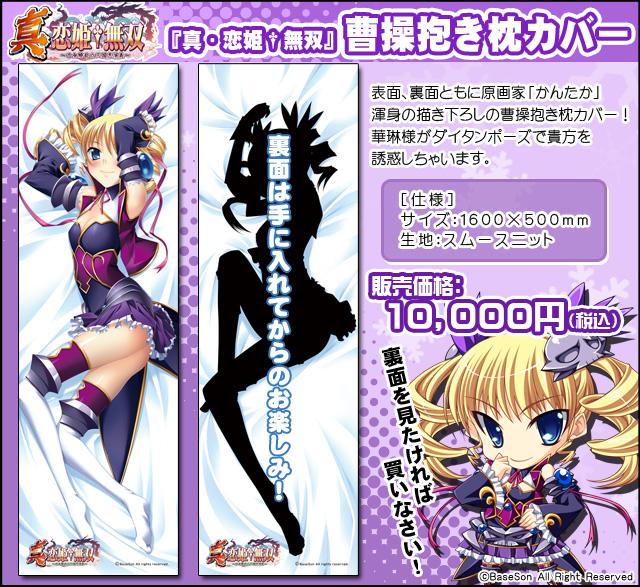 chara-ani shin_koihime†musou baseson dakimakura_cover sousou_moutoku_(karin) kantaka nexton comic_market_75