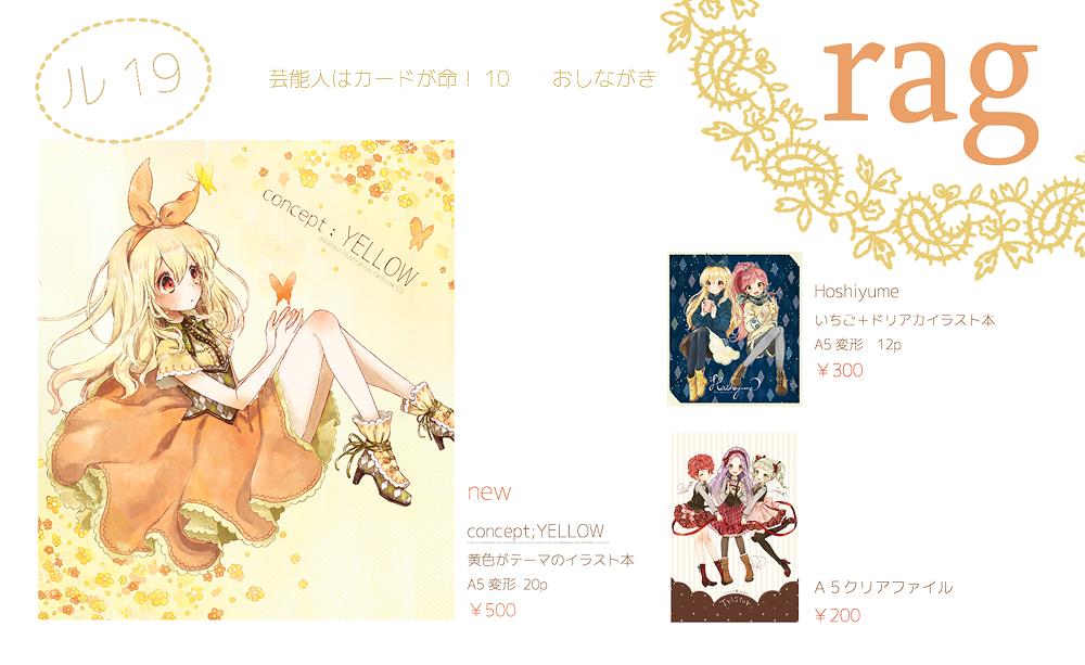 artbook doujinshi clear_file puu rag aikatsu! kanzaki_mizuki doujin_goods toudou_yurika ichinose_kaede geinoujin_wa_card_ga_inochi!_10 geinoujin_wa_card_ga_inochi!_9