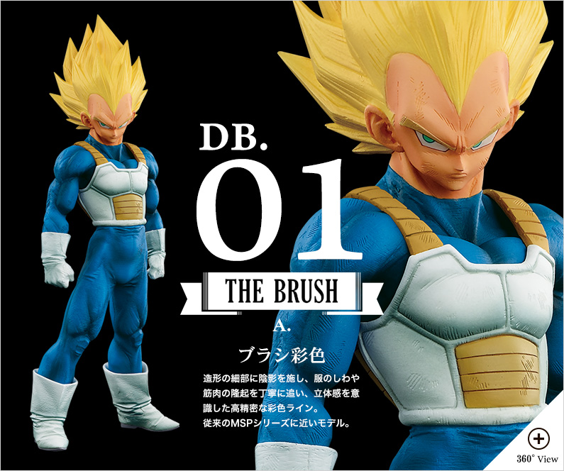 banpresto dragon_ball_z ichiban_kuji shueisha toei_animation vegeta_ssj bird_studio yamashita_manabu super_master_stars_piece amusement_ichiban_kuji_dragon_ball_super_super_master_stars_piece_the_vegeta
