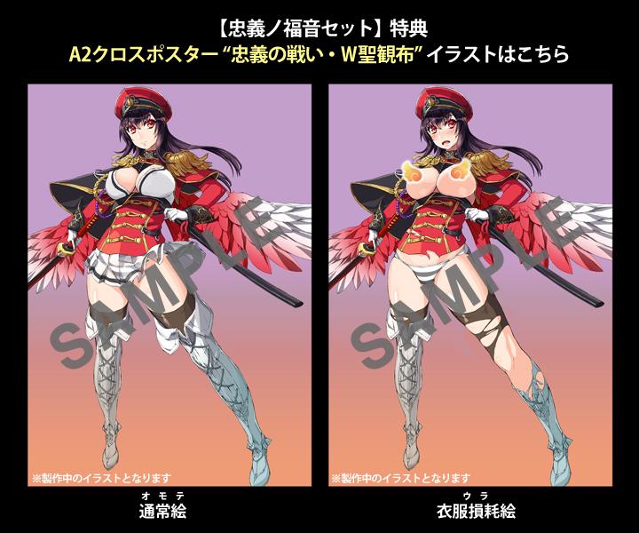 michael the_seven_heavenly_virtues hoshina_eimi pinpoint amakuni nishii yokota_ken hobby_japan