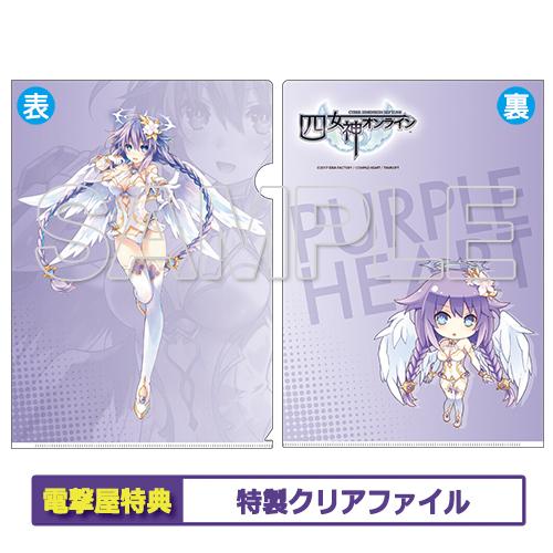 chara-ani ascii_media_works kadokawa purple_heart media_factory compile_heart sakaki_kaoru yonmegami_online_cyber_dimension_neptune getsuryuu