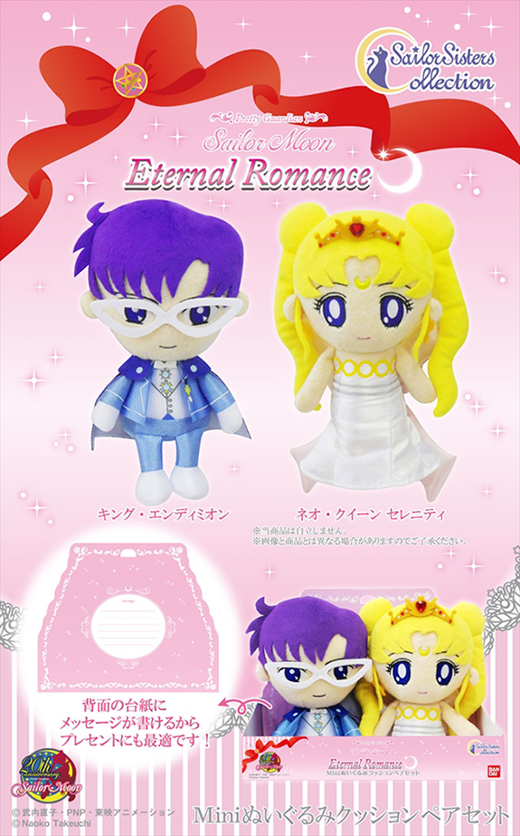 bandai bishoujo_senshi_sailor_moon toei_animation takeuchi_naoko mini_cushion neo_queen_serenity bishoujo_senshi_sailor_moon_r king_endymion sailor_moon_mini_plush_cushion sailor_sisters_collection