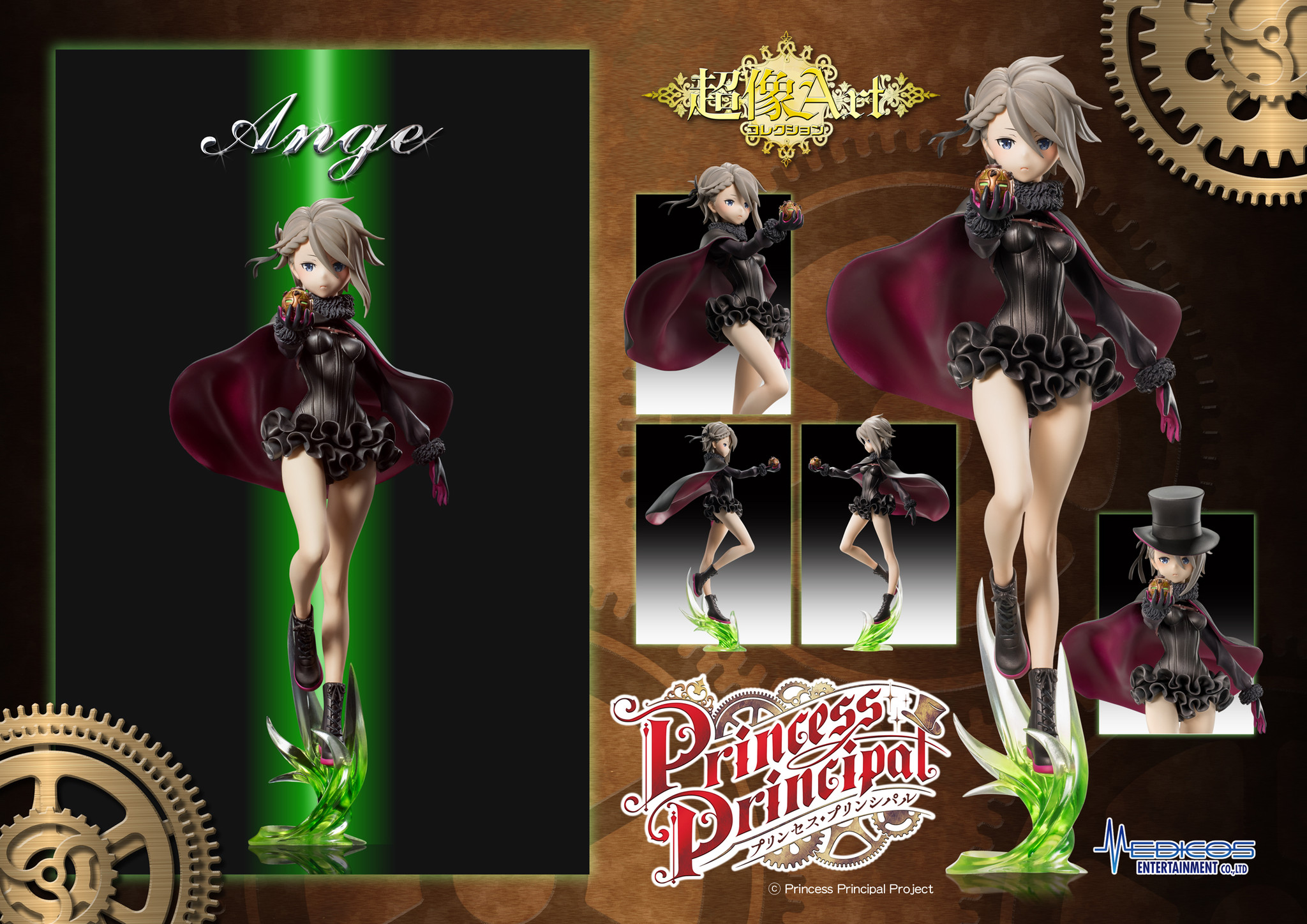 medicos_entertainment progress super_figure_art_collection ange princess_principal