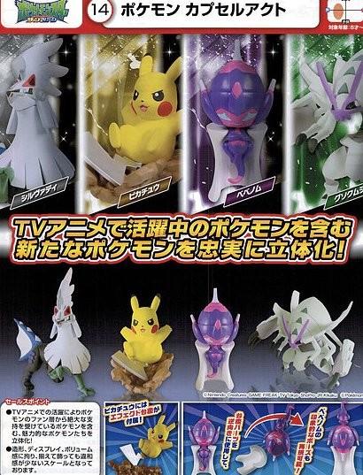 takara_tomy_a.r.t.s pocket_monsters_sun_&_moon gusokumusha